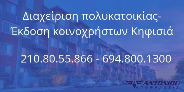 Διαχείριση πολυκατοικίας- Έκδοση κοινοχρήστων Κηφισιά